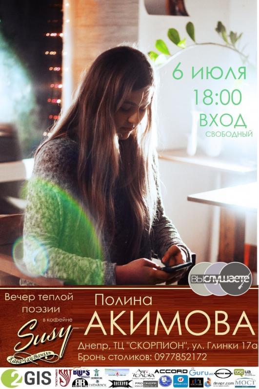 Вечер женской поэзии: Акимова
