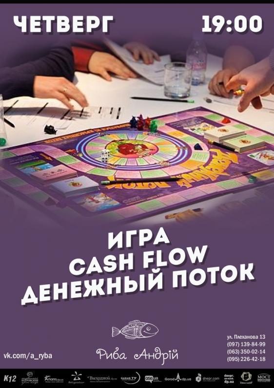 Игра: Денежный поток (Cash Flow)