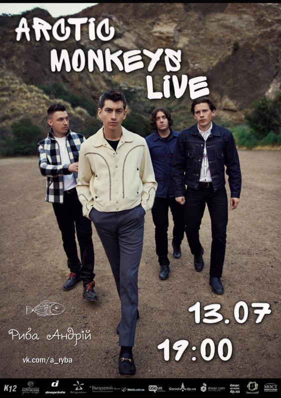 Просмотр концерта Arctic Monkeys