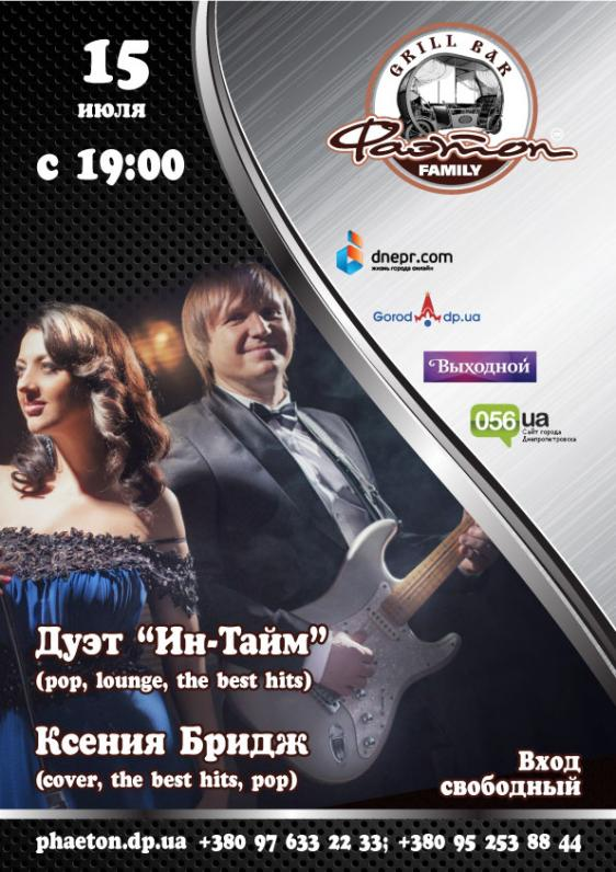 Дуэт «Ин Тайм» & Ксения Бридж
