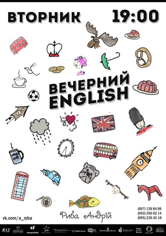 Вечерний English