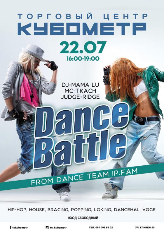 Dance Battle в Кубометр