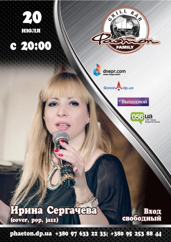 Ирина Сергачева