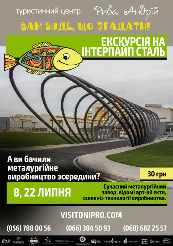 Екскурсія на Інтерпайп Сталь