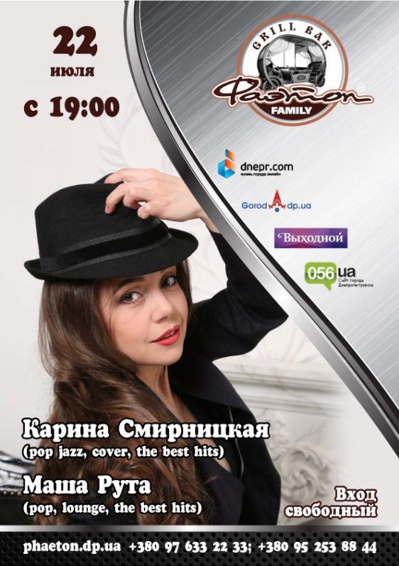 Карина Смирницкая & Маша Рута