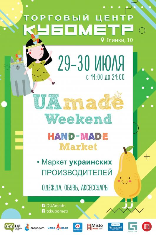 «UAmade Weekend Hand-made Market» в Кубометр