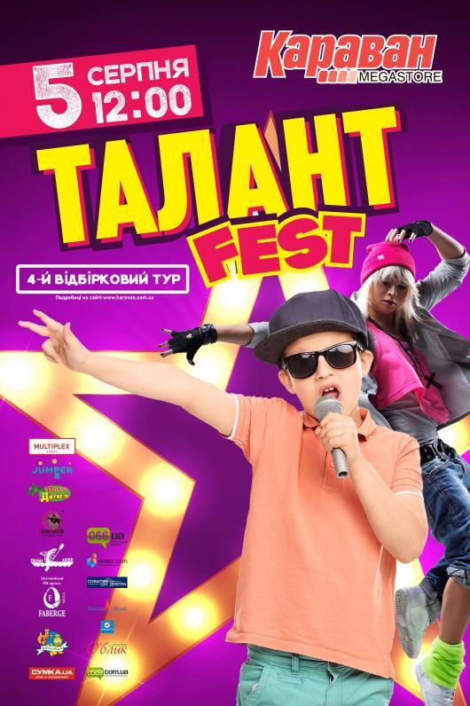 Четвертый тур ТALANT-Fest Каravan 2017