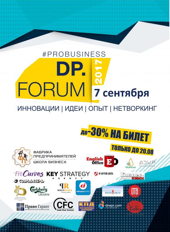 Бизнес-форум DP.FORUM2017