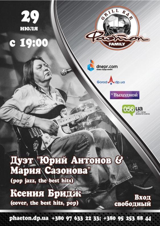 Дуэт Юрий Антонов и Мария Сазонова. Ксения Бридж
