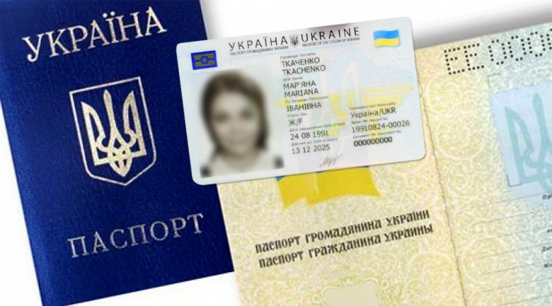 Пластиковый паспорт и бумажка: украинцы высмеяли реформу