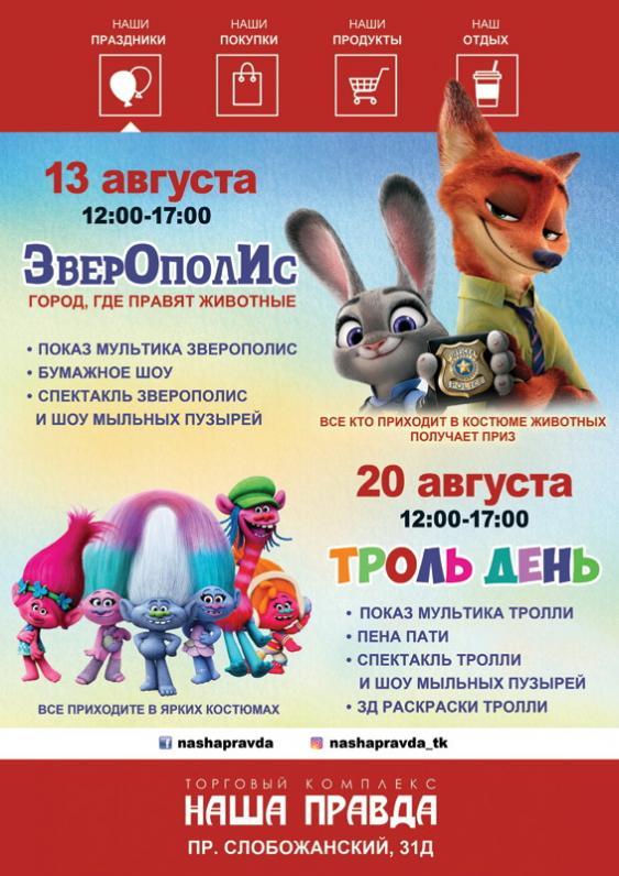 Вечеринка «Зверополис» в торговом комплексе «Наша Правда»