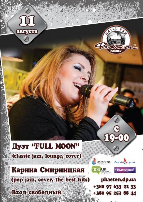 Дуэт Full Moon& Карина Смирницкая