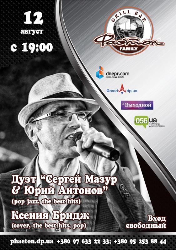 Дуэт Сергей Мазур & Юрий Антонов. Ксения Бридж