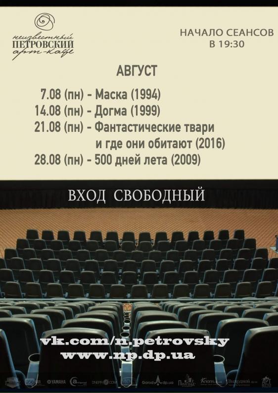 Вечера кино в августе