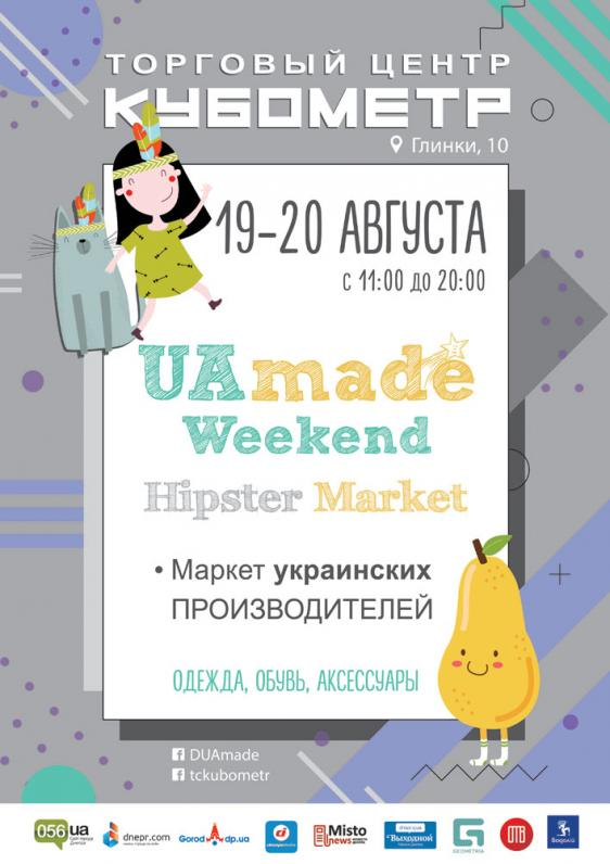 UAmade Weekend Hipster Market в Кубометр