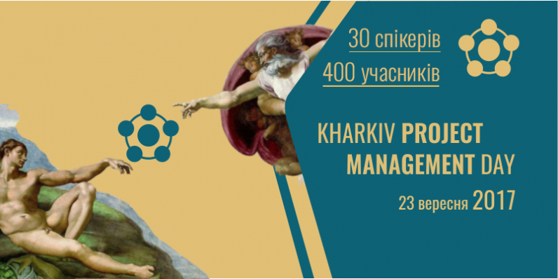 Конференція Project Management Day