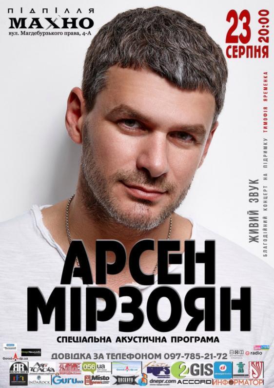 Благодійний концерт на підтримку Тимофія Яременка