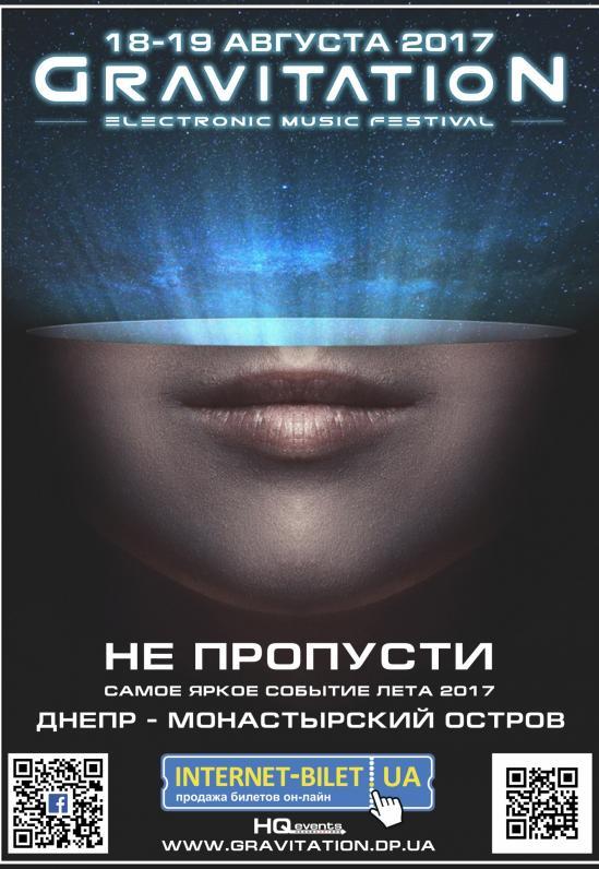 Фестиваль электронной музыки Gravitation