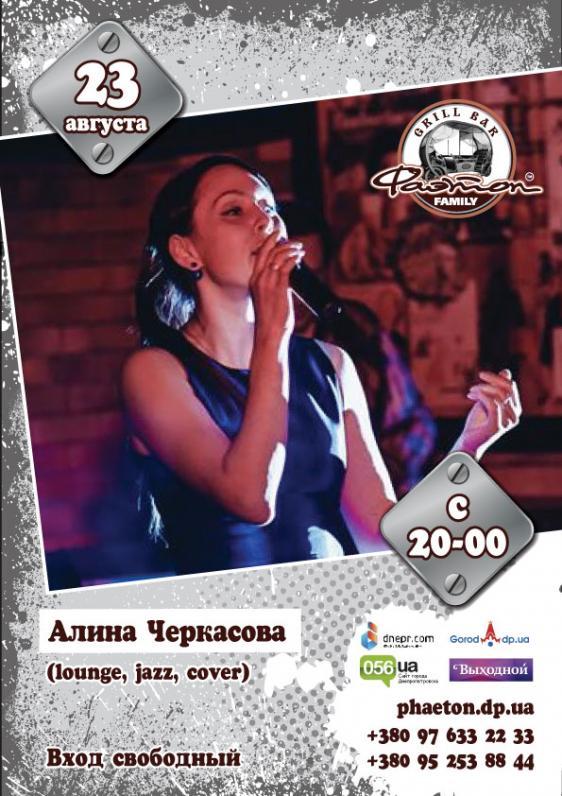 Алина Черкасова