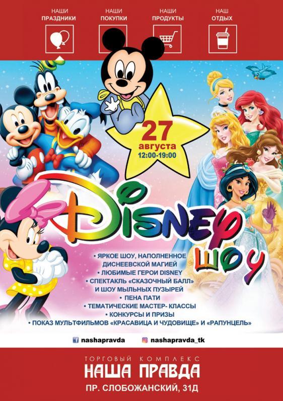 Disney-шоу в торговом комплексе «Наша правда»