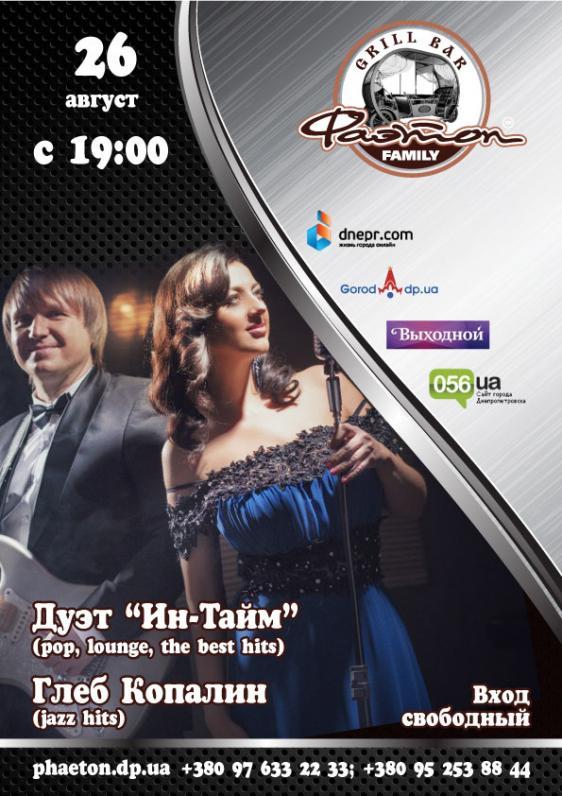 Дуэт «Ин Тайм» & Глеб Копалин