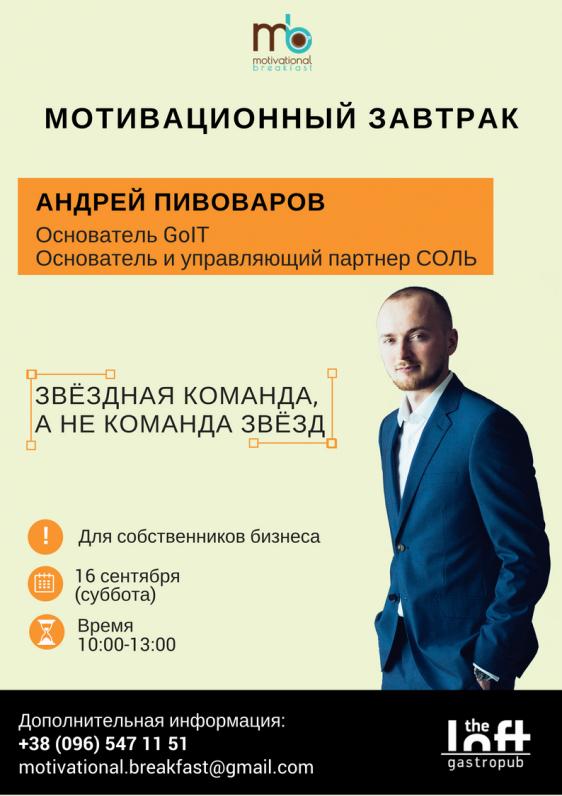 Мотивационный завтрак с Андреем Пивоваровым