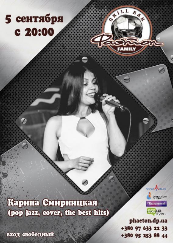 Карина Смирницкая