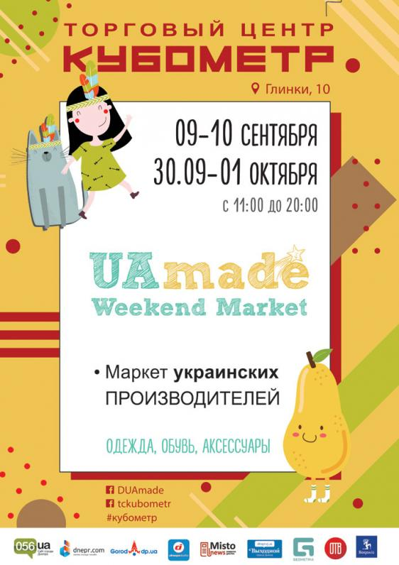 UAmade Weekend Market в Кубометр