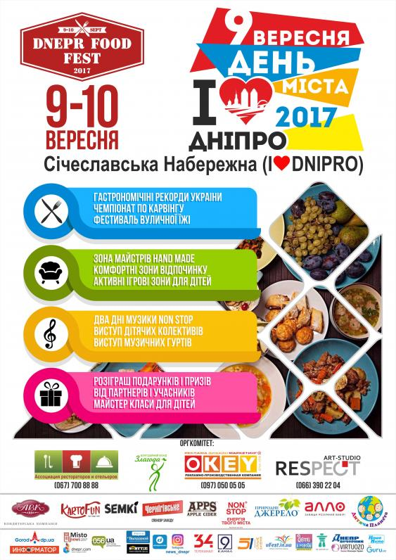Фестиваль DNEPR FOOD FEST
