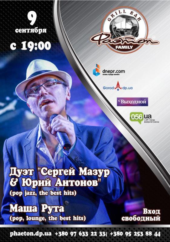 Дуэт Сергей Мазур & Юрий Антонов. Маша Рута