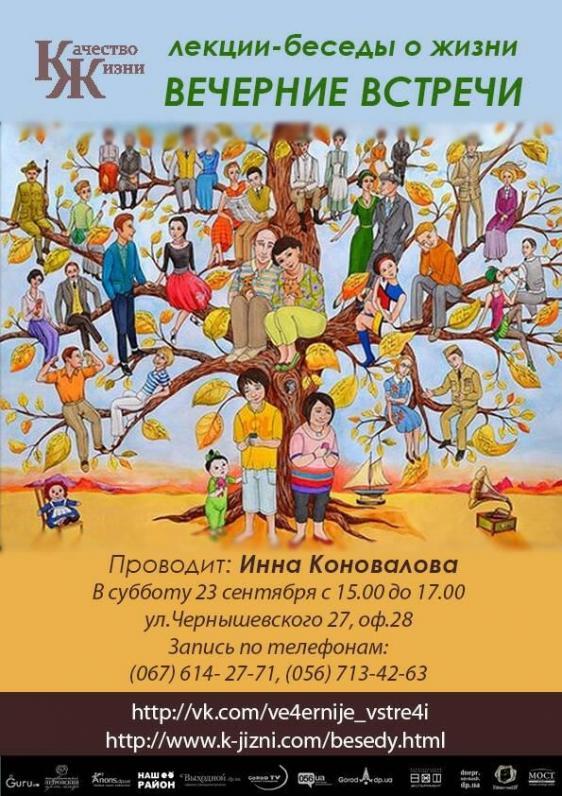 Субботние встречи с Инной Коноваловой