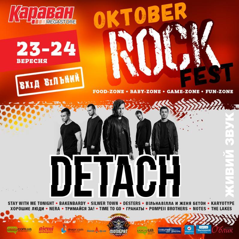 Oktober Rok Fest в ТРЦ Караван