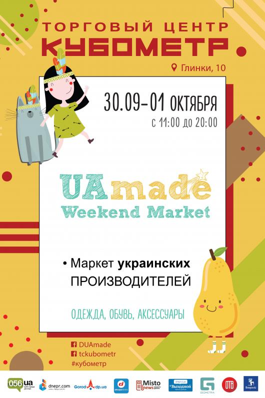 30 сентября и 1 октября UAmade Weekend Market в Кубометр