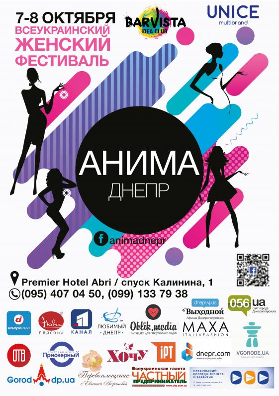В Днепре состоится женский фестиваль Анима