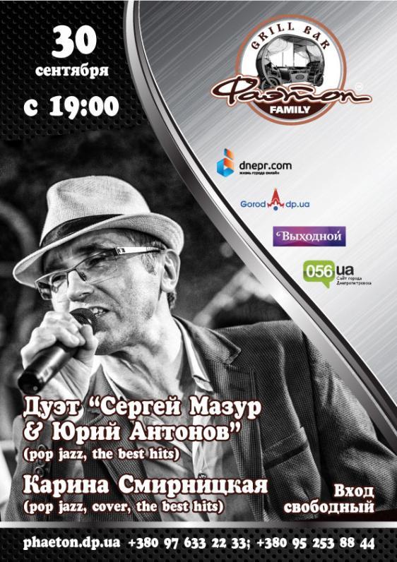 Дуэт Сергей Мазур & Юрий Антонов. Карина Смирницкая