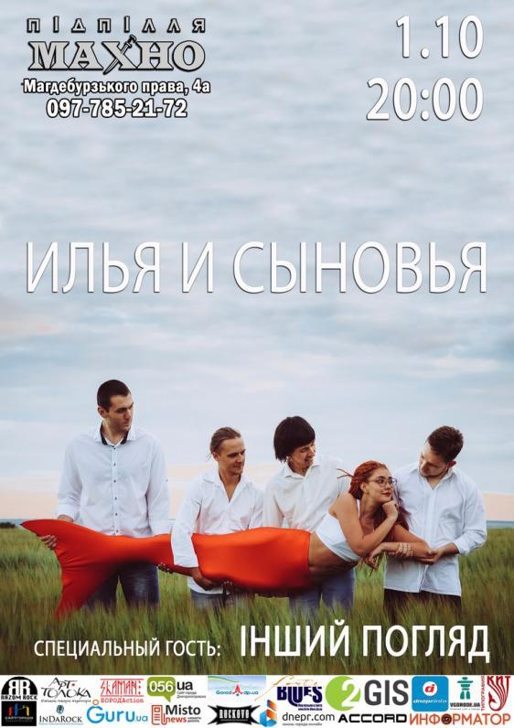 Илья и сыновья