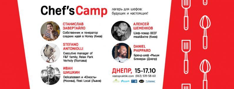 ChefsCamp