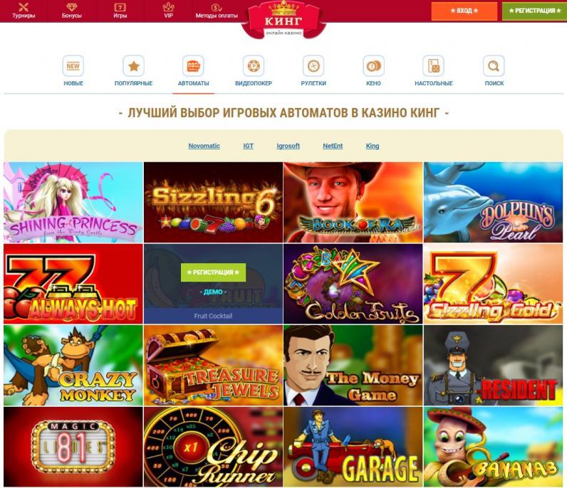 Полный набор игровых автоматов в казино Кинг