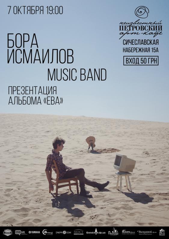 Бора Исмаилов Music Band
