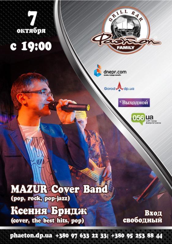 Mazur Cover Band & Ксения Бридж