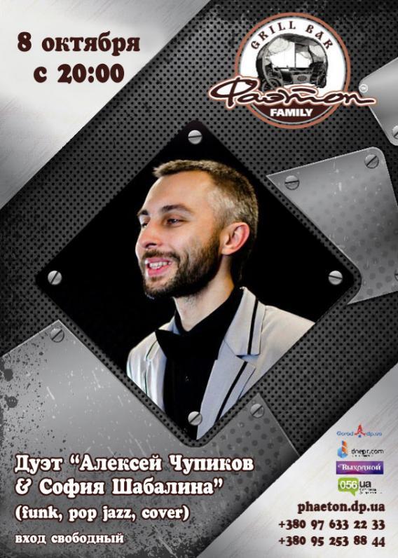 Дуэт Алексей Чупиков & София Шабалина