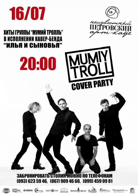 Мумий тролль cover party