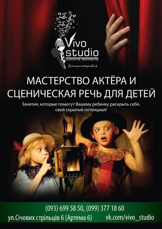 Занятия по актёрскому мастерству и сценической речи