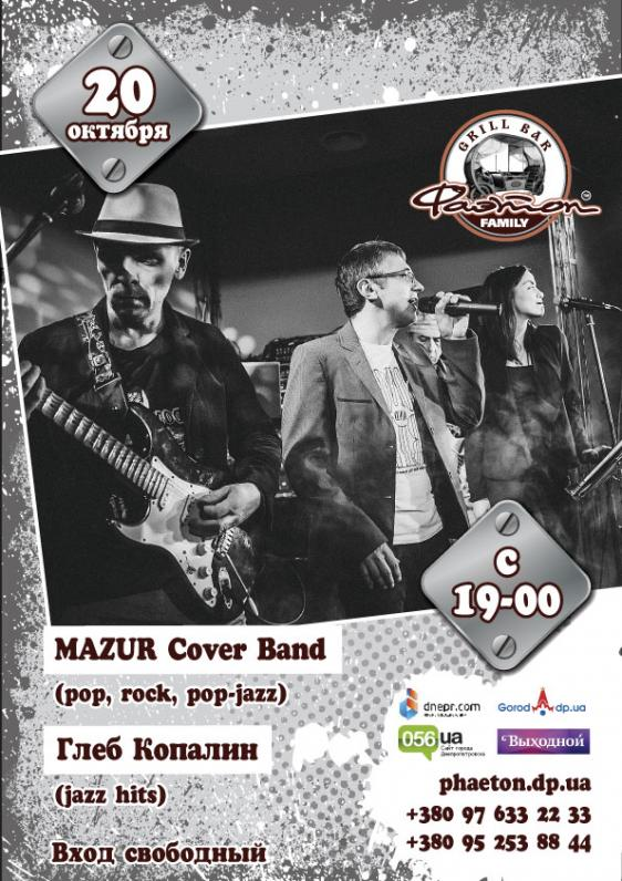 Mazur Cover Band & Глеб Копалин