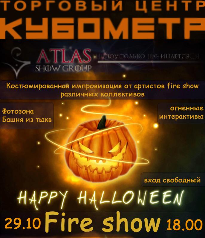 Halloween в ТЦ Кубометр