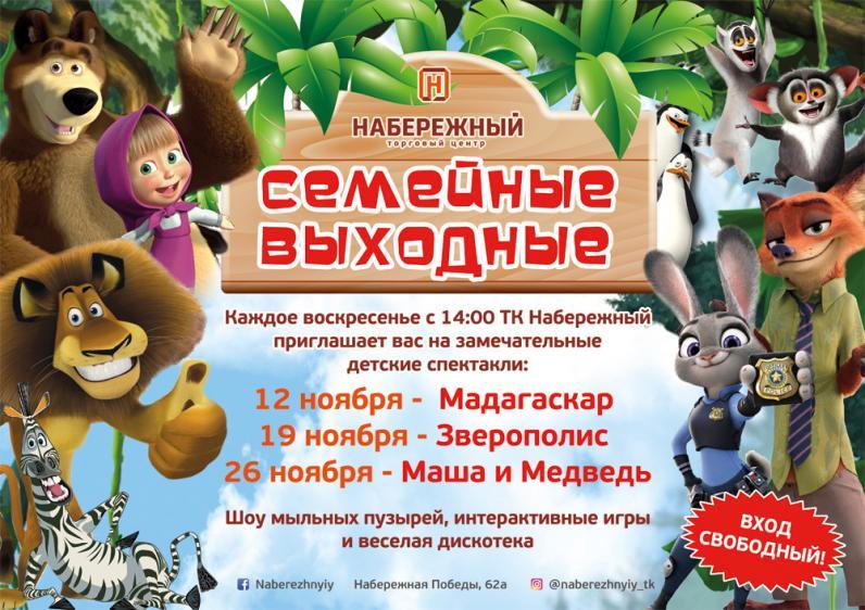 Семейные выходные в ТК «Набережный»