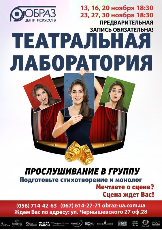 Театральная Лаборатория Центра Искусств Образ