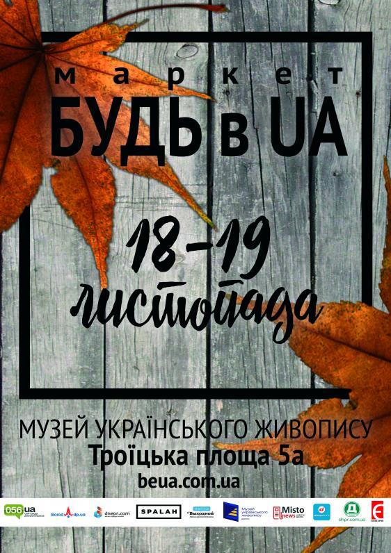 БУДЬ в UA | Відкриваємо нові бренди