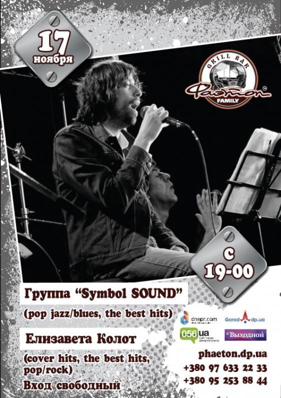 Группа «Symbol Sound» & Елизавета Колот