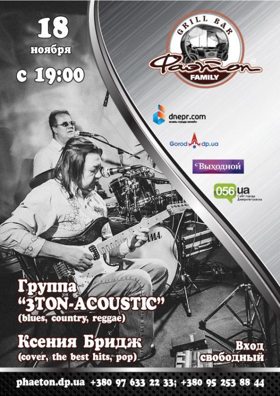 Группа «3ton-Acoustic» & Ксения Бридж